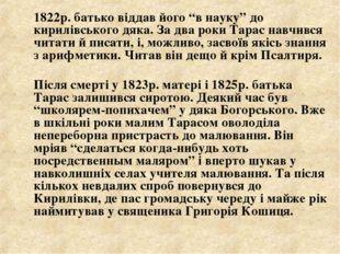 """1822р. батько віддав його """"в науку"""" до кирилівського дяка. За два роки Тар"""