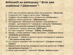 """Відповіді на вікторину """" Всім нам знайомий Т.Шевченко """" Село, яке письменник"""