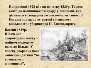 Наприкінці 1828 або на початку 1829р. Тараса взято до поміщицького двору у В
