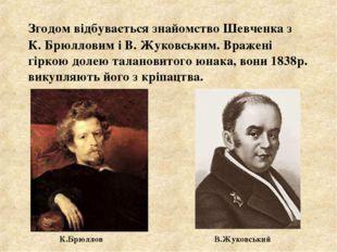 Згодом відбувається знайомство Шевченка з К.Брюлловим і В. Жуковським. Враж