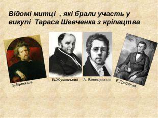 Відомі митці , які брали участь у викупі Тараса Шевченка з кріпацтва К.Брюлло