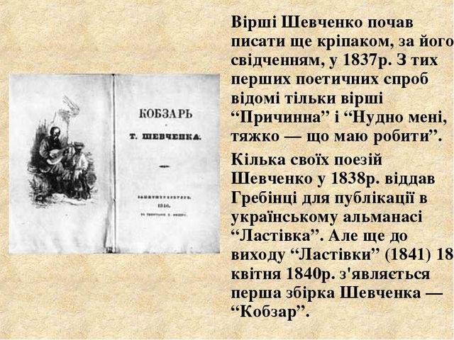 Вірші Шевченко почав писати ще кріпаком, за його свідченням, у 1837р. З тих...