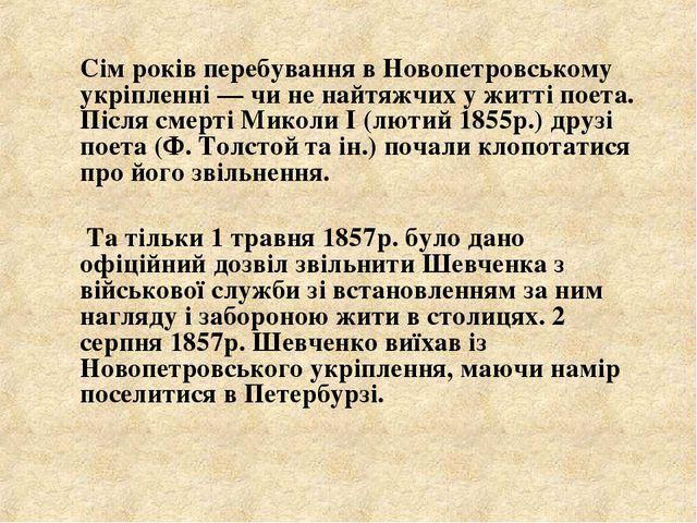 Сім років перебування в Новопетровському укріпленні — чи не найтяжчих у житт...