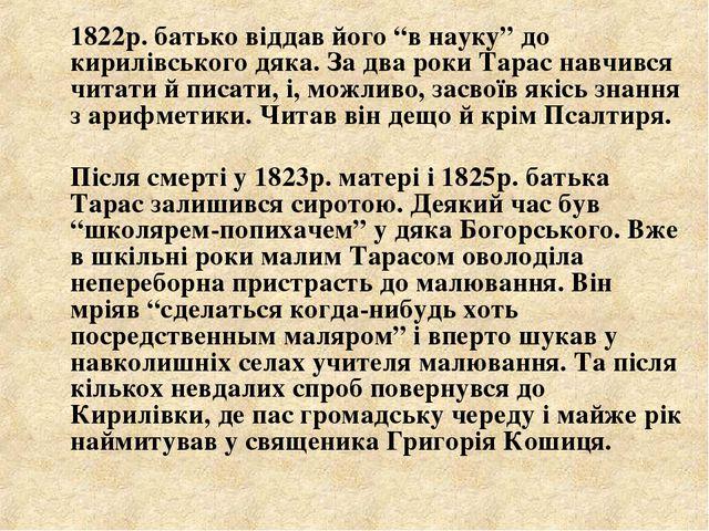 """1822р. батько віддав його """"в науку"""" до кирилівського дяка. За два роки Тар..."""