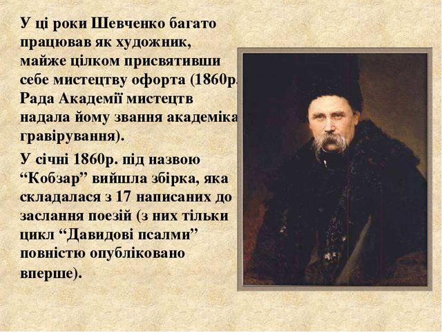 У ці роки Шевченко багато працював як художник, майже цілком присвятивши себ...