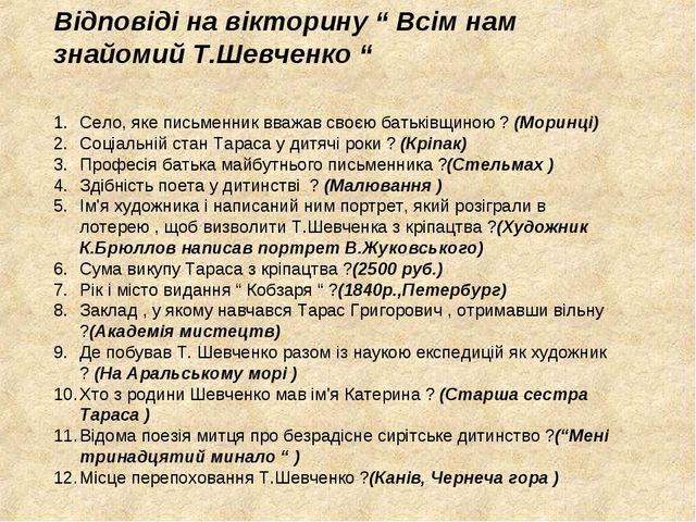 """Відповіді на вікторину """" Всім нам знайомий Т.Шевченко """" Село, яке письменник..."""