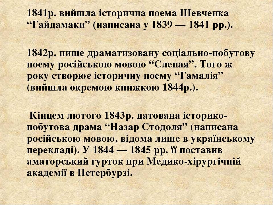 """1841р. вийшла історична поема Шевченка """"Гайдамаки"""" (написана у 1839 — 1841 р..."""