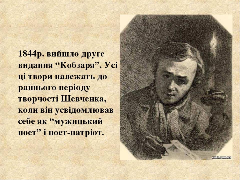 """1844р. вийшло друге видання """"Кобзаря"""". Усі ці твори належать до раннього пер..."""