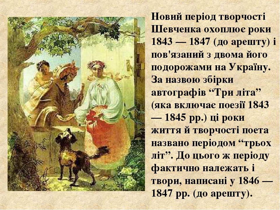 Новий період творчості Шевченка охоплює роки 1843 — 1847 (до арешту) і пов'я...