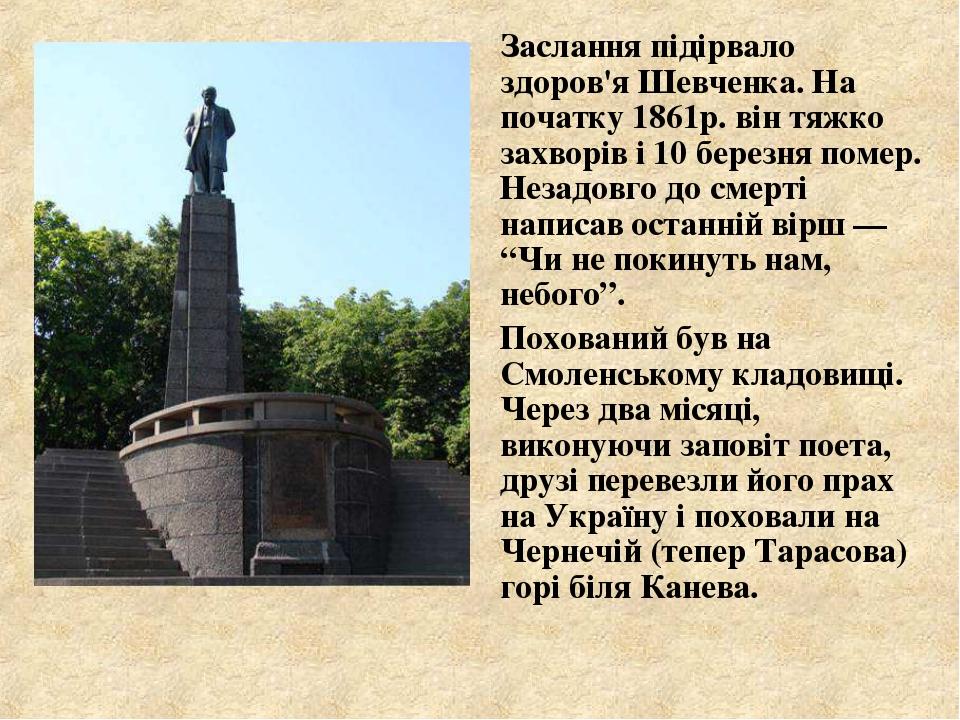 Заслання підірвало здоров'я Шевченка. На початку 1861р. він тяжко захворів і...