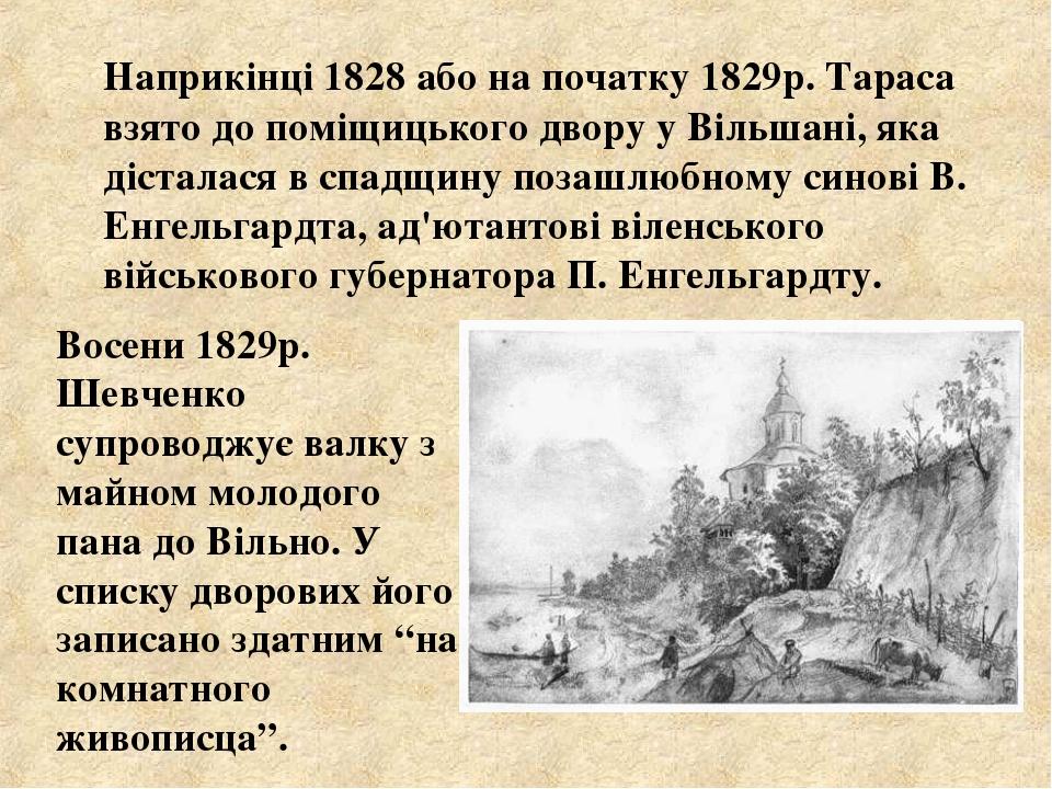 Наприкінці 1828 або на початку 1829р. Тараса взято до поміщицького двору у В...