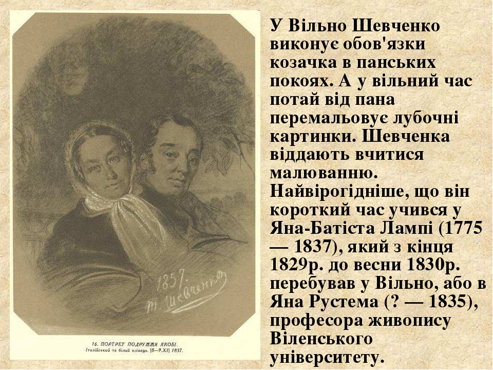 У Вільно Шевченко виконує обов'язки козачка в панських покоях. А у вільний ч...