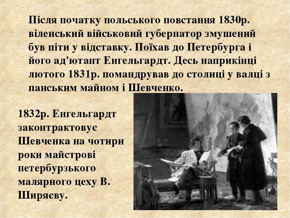 Після початку польського повстання 1830р. віленський військовий губернатор з...