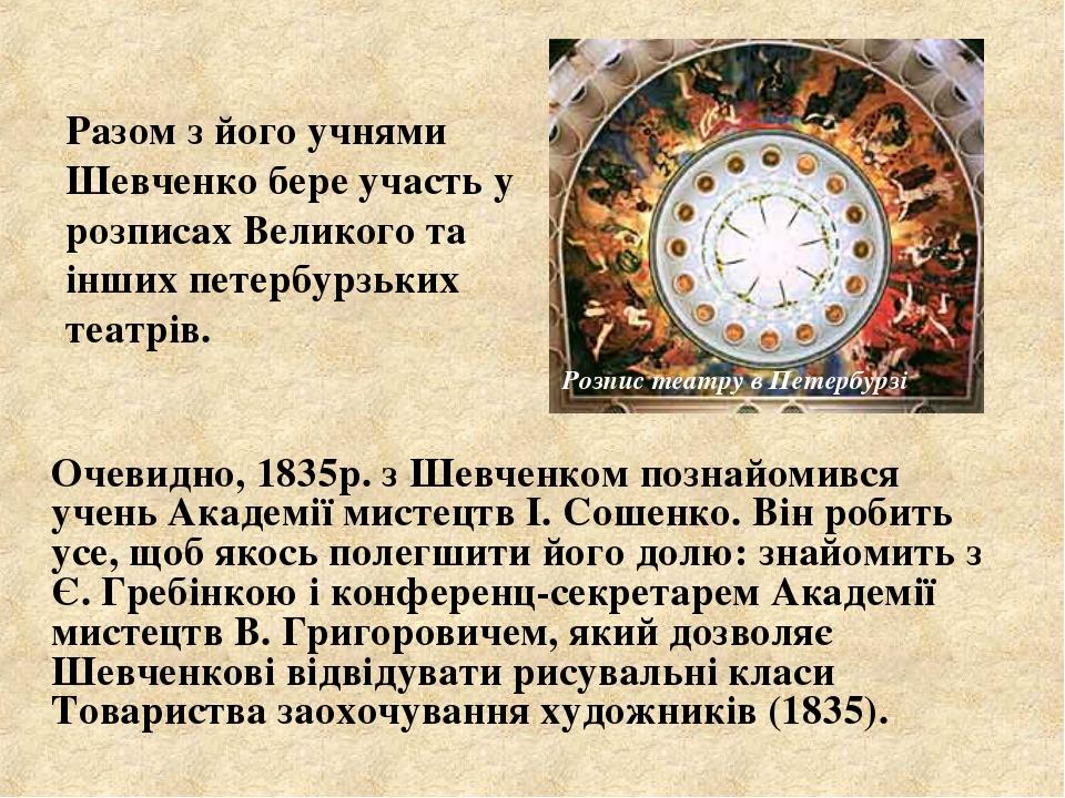 Очевидно, 1835р. з Шевченком познайомився учень Академії мистецтв І.Сошенко...