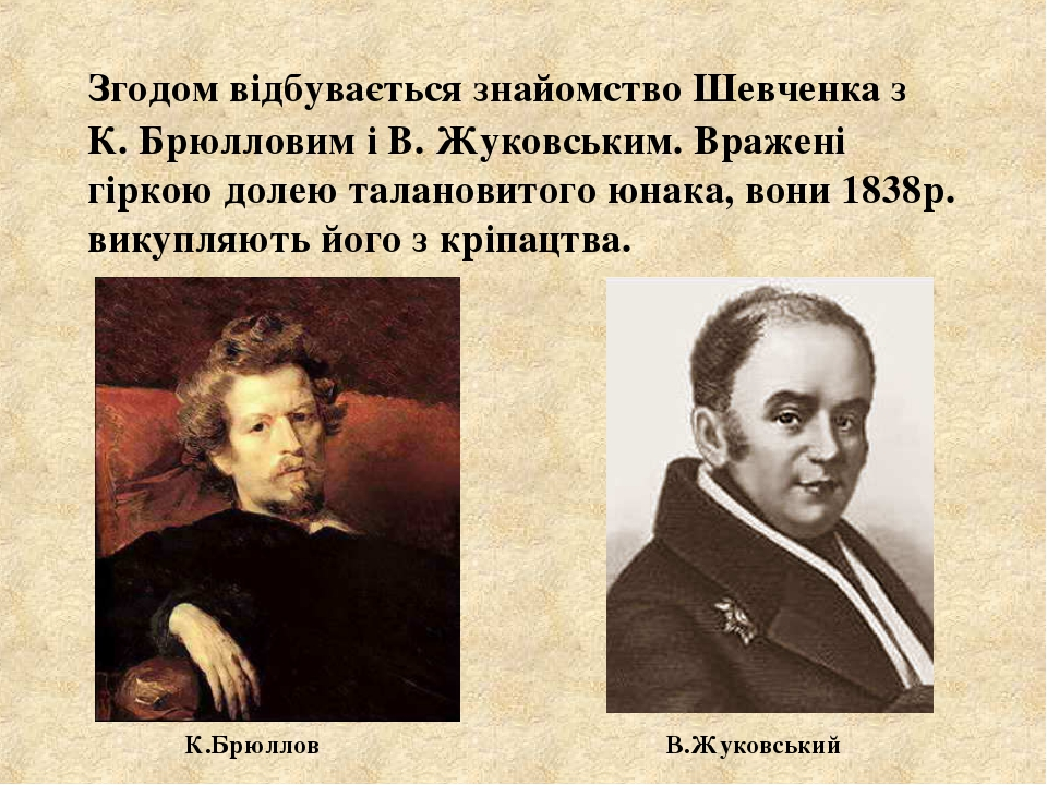 Згодом відбувається знайомство Шевченка з К.Брюлловим і В. Жуковським. Враж...