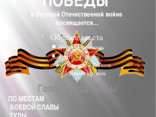 70-летию ПОБЕДЫ в Великой Отечественной войне посвящается… ПО МЕСТАМ БОЕВОЙ С