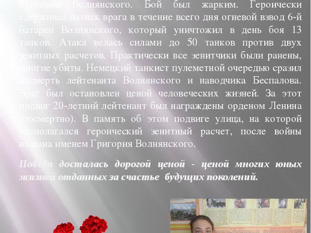 29 октября 1941 года на южном направлении въезда в город стоял расчет передо...