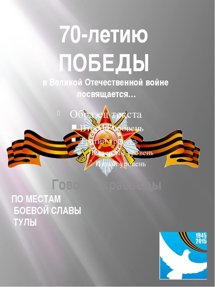 70-летию ПОБЕДЫ в Великой Отечественной войне посвящается… ПО МЕСТАМ БОЕВОЙ С...