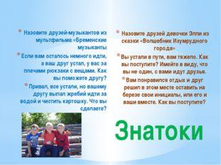 Назовите друзей-музыкантов из мультфильма «Бременские музыканты Если вам ост