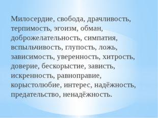 Милосердие, свобода, драчливость, терпимость, эгоизм, обман, доброжелательнос