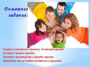 Домашнее задание: Создать в портфолио страничку «Созвездие друзей» Составить