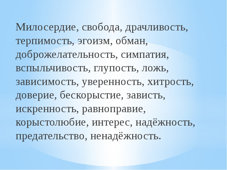 Милосердие, свобода, драчливость, терпимость, эгоизм, обман, доброжелательнос...