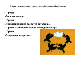 Вторая группа связана с организацией диалоговой рефлексии Прием «Ролевая маск