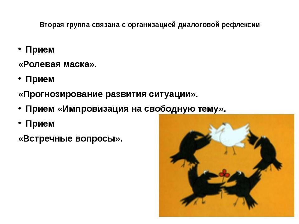 Вторая группа связана с организацией диалоговой рефлексии Прием «Ролевая маск...