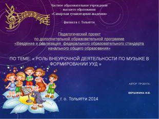 Частное образовательное учреждение высшего образования «Самарская гуманитарна