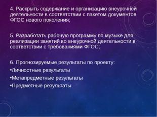 4. Раскрыть содержание и организацию внеурочной деятельности в соответствии с