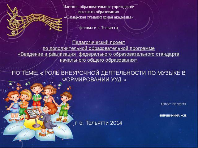 Частное образовательное учреждение высшего образования «Самарская гуманитарна...