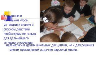 Усвоенные в начальном курсе математики знания и способы действий необходимы н
