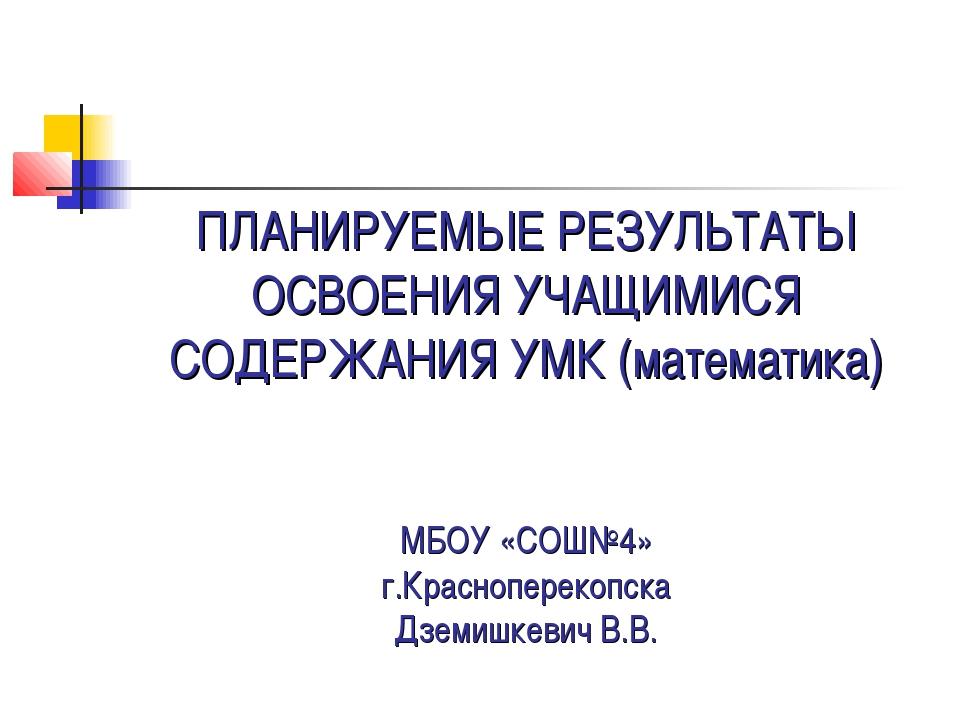 ПЛАНИРУЕМЫЕ РЕЗУЛЬТАТЫ ОСВОЕНИЯ УЧАЩИМИСЯ СОДЕРЖАНИЯ УМК (математика) МБОУ «С...