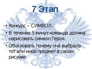 7 Этап Конкурс – СИМВОЛ. В течение 5 минут команда должна нарисовать символ Г