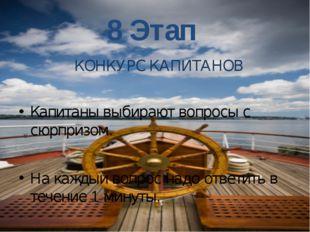 8 Этап КОНКУРС КАПИТАНОВ Капитаны выбирают вопросы с сюрпризом. На каждый воп