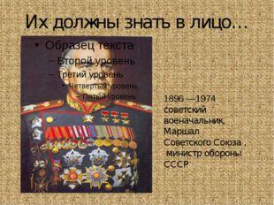 Их должны знать в лицо… Гео́ргий Константи́нович Жу́ков 1896 —1974 советский