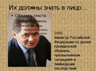 Их должны знать в лицо… Серге́й Кужуге́тович Шойгу́ 1955 министр Российской Ф