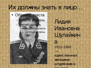 Их должны знать в лицо… Лидия Ивановна Шулайкина 1915-1995 — единственная жен