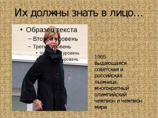 Их должны знать в лицо… Лари́са Евге́ньевна Лазу́тина 1965 выдающаяся советск