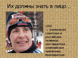 Их должны знать в лицо… Любо́вь Ива́новна Его́рова 1966 — знаменитая советска
