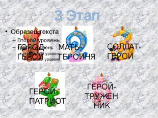 3 Этап ГОРОД-ГЕРОЙ МАТЬ-ГЕРОИНЯ СОЛДАТ-ГЕРОЙ ГЕРОЙ-ПАТРИОТ ГЕРОЙ-ТРУЖЕННИК