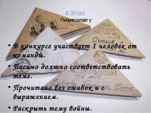 4 Этап Письмо солдату В конкурсе участвует 1 человек от команды. Письмо долж