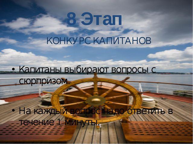 8 Этап КОНКУРС КАПИТАНОВ Капитаны выбирают вопросы с сюрпризом. На каждый воп...