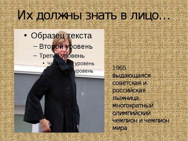 Их должны знать в лицо… Лари́са Евге́ньевна Лазу́тина 1965 выдающаяся советск...