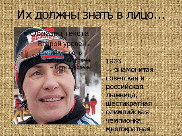 Их должны знать в лицо… Любо́вь Ива́новна Его́рова 1966 — знаменитая советска...