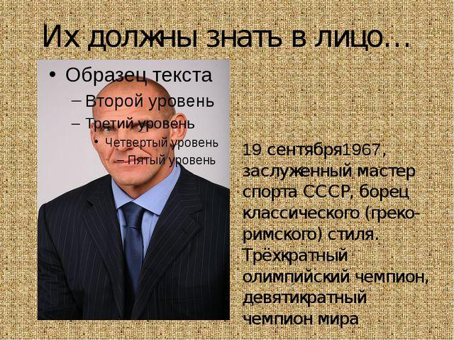Их должны знать в лицо… Алекса́ндр Алекса́ндрович Каре́лин 19 сентября1967, з...