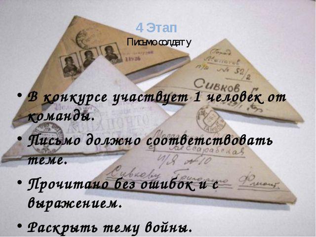 4 Этап Письмо солдату В конкурсе участвует 1 человек от команды. Письмо долж...