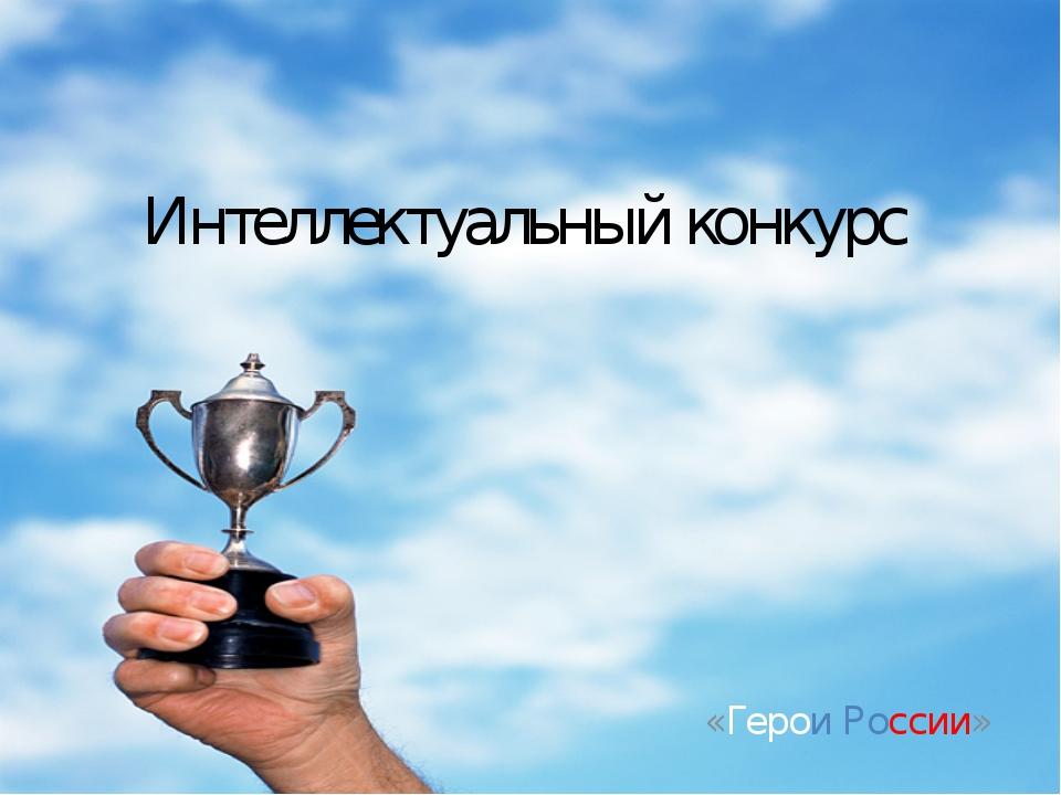 Интеллектуальный конкурс «Герои России»