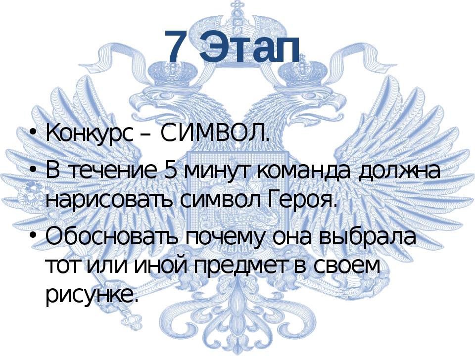 7 Этап Конкурс – СИМВОЛ. В течение 5 минут команда должна нарисовать символ Г...