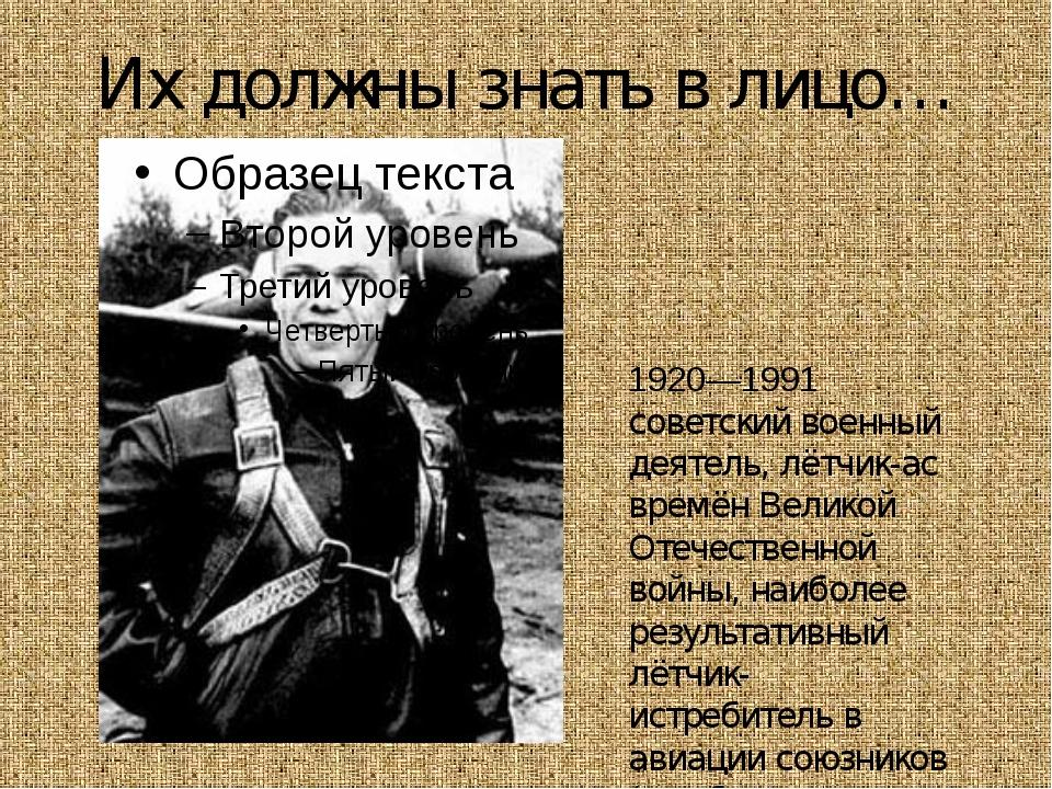 Их должны знать в лицо… Ива́н Ники́тович Кожеду́б 1920—1991 советский военный...